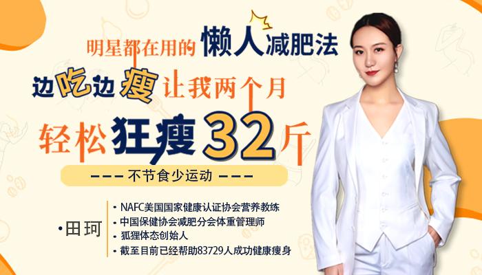 2个月甩肉32斤,最适合中国人的减肥食谱