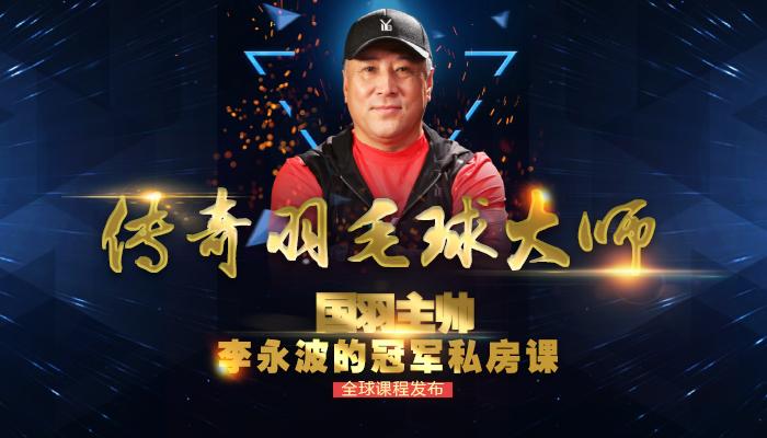 国羽主帅李永波的冠军私房课