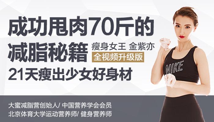 成功甩肉70斤的减脂秘籍,带你21天瘦出少女好身材