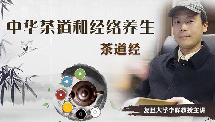 中华茶道和经络养生