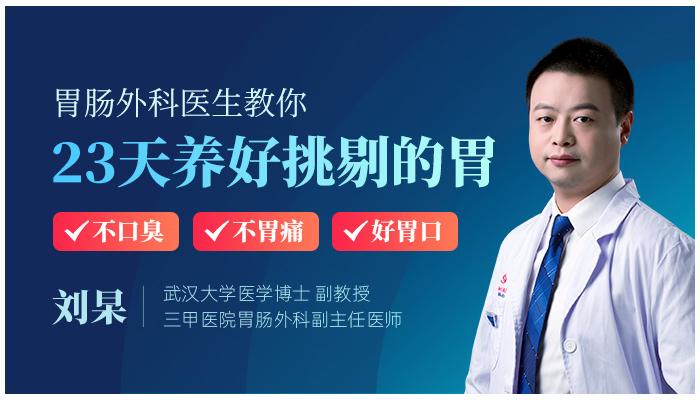 胃好身体好!23节临床医生的护胃课,远离肠胃不适 . 胃炎 . 胃癌!